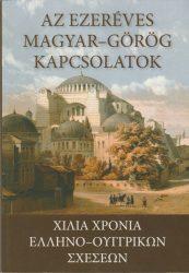 Az ezeréves magyar-görög kapcsolatok